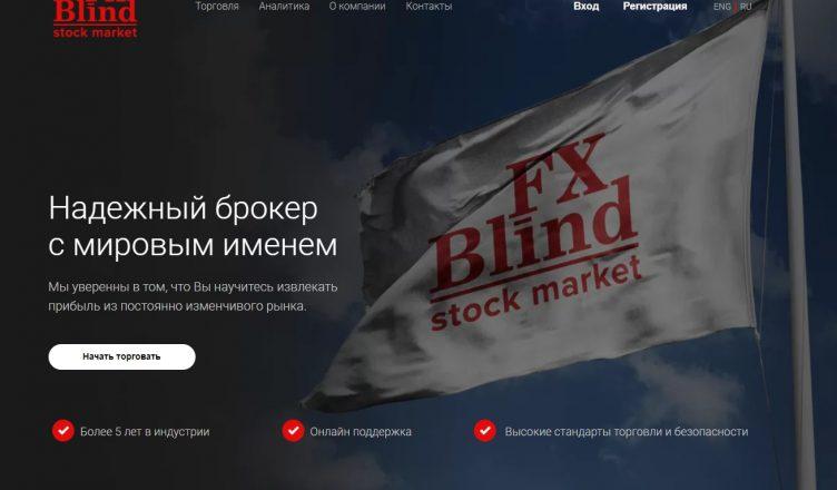 FX Blind — отзывы реальных трейдеров о Форекс-брокере FXBlind